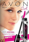http://www.beautynet.ru/images/stories/cosmetic/avon_cover.jpg