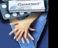 Ламизил - поможет при грибковых заболеваниях